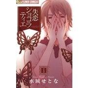 失恋ショコラティエ 6(フラワーコミックス) [電子書籍]