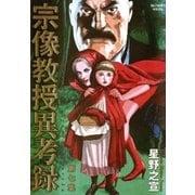 宗像教授異考録 7(ビッグコミックス) [電子書籍]