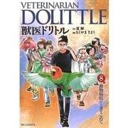 獣医ドリトル 8(ビッグコミックス) [電子書籍]