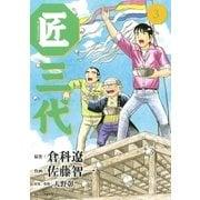 匠三代 3(ビッグコミックス) [電子書籍]