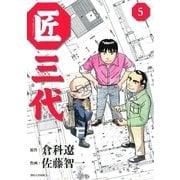 匠三代 5(ビッグコミックス) [電子書籍]