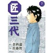 匠三代 7(ビッグコミックス) [電子書籍]