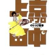 上京アフロ田中 10(ビッグコミックス) [電子書籍]