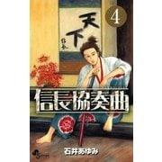 信長協奏曲 4(ゲッサン少年サンデーコミックス) [電子書籍]