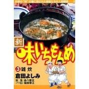 新・味いちもんめ 3(ビッグコミックス) [電子書籍]