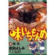 新・味いちもんめ 4(ビッグコミックス) [電子書籍]