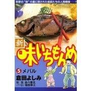 新・味いちもんめ 5(ビッグコミックス) [電子書籍]