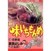 新・味いちもんめ 13(ビッグコミックス) [電子書籍]