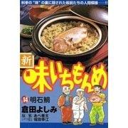 新・味いちもんめ 14(ビッグコミックス) [電子書籍]