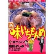 新・味いちもんめ 15(ビッグコミックス) [電子書籍]