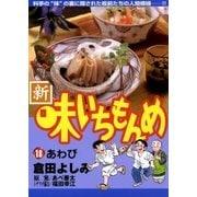 新・味いちもんめ 18(ビッグコミックス) [電子書籍]