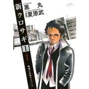 新クロサギ 1-戦慄の詐欺サスペンス(ビッグコミックス) [電子書籍]