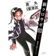 新クロサギ 15-戦慄の詐欺サスペンス(ビッグコミックス) [電子書籍]