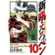 新吼えろペン 10(サンデーGXコミックス) [電子書籍]