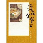 深夜食堂 3(ビッグコミックス) [電子書籍]