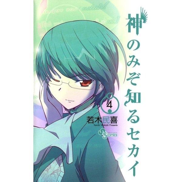 神のみぞ知るセカイ 4(少年サンデーコミックス) [電子書籍]