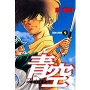 青空 9(ビッグコミックス) [電子書籍]