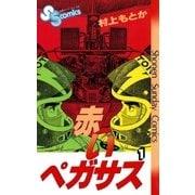 赤いペガサス(1)(少年サンデーコミックス) [電子書籍]
