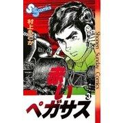 赤いペガサス(3)(少年サンデーコミックス) [電子書籍]