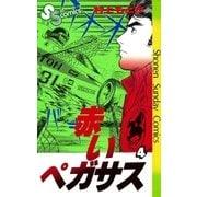 赤いペガサス(4)(少年サンデーコミックス) [電子書籍]