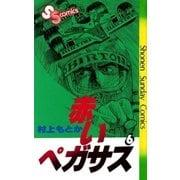 赤いペガサス(6)(少年サンデーコミックス) [電子書籍]