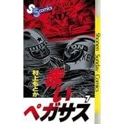 赤いペガサス(7)(少年サンデーコミックス) [電子書籍]