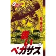 赤いペガサス(8)(少年サンデーコミックス) [電子書籍]