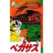 赤いペガサス(9)(少年サンデーコミックス) [電子書籍]