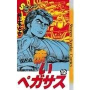 赤いペガサス(12)(少年サンデーコミックス) [電子書籍]