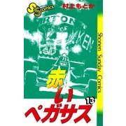 赤いペガサス(13)(少年サンデーコミックス) [電子書籍]