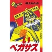 赤いペガサス(14)完(少年サンデーコミックス) [電子書籍]