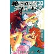 絶対可憐チルドレン 33(少年サンデーコミックス) [電子書籍]