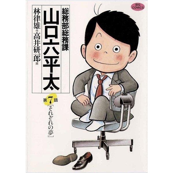 総務部総務課 山口六平太 7(小学館) [電子書籍]