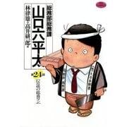 総務部総務課山口六平太 24(ビッグコミックス) [電子書籍]