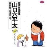 総務部総務課山口六平太 42(ビッグコミックス) [電子書籍]