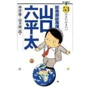 総務部総務課山口六平太 53(ビッグコミックス) [電子書籍]