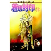蒼の封印 10(小学館) [電子書籍]
