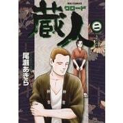 蔵人 2(ビッグコミックス) [電子書籍]