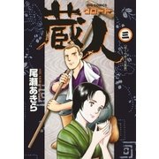 蔵人 3(ビッグコミックス) [電子書籍]