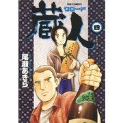 蔵人 4(ビッグコミックス) [電子書籍]