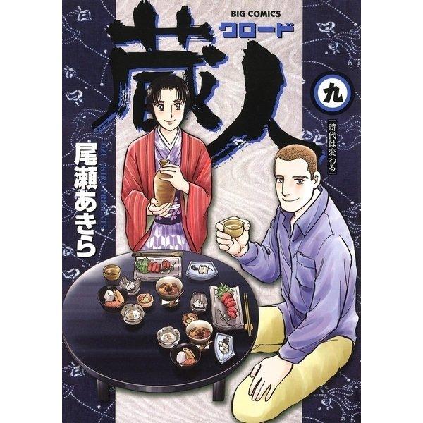 蔵人 9(ビッグコミックス) [電子書籍]