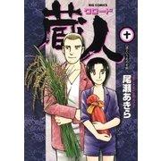 蔵人 10(ビッグコミックス) [電子書籍]