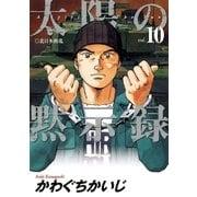 太陽の黙示録 vol.10(ビッグコミックス) [電子書籍]