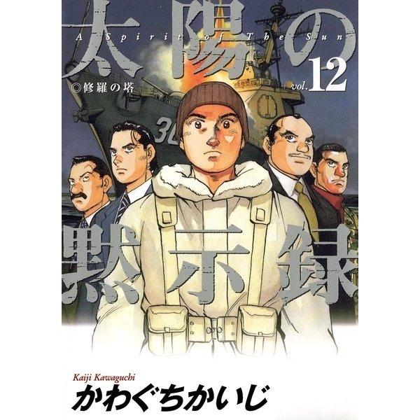 太陽の黙示録 vol.12(ビッグコミックス) [電子書籍]