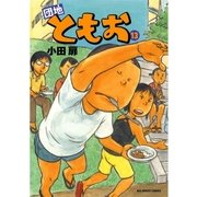 団地ともお 13(ビッグコミックス) [電子書籍]