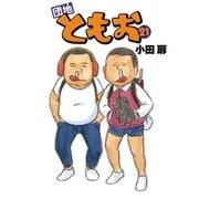 団地ともお 21(ビッグコミックス) [電子書籍]