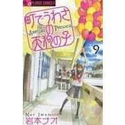 町でうわさの天狗の子 9(フラワーコミックス) [電子書籍]