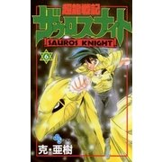 超龍戦記ザウロスナイト 6(小学館) [電子書籍]