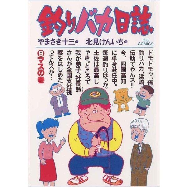 釣リバカ日誌 9 マスの巻(ビッグコミックス) [電子書籍]