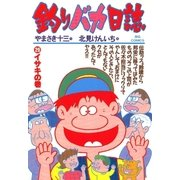 釣りバカ日誌 29 イサキの巻(ビッグコミックス) [電子書籍]